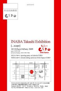 inaba_takashi2009postcard.jpg